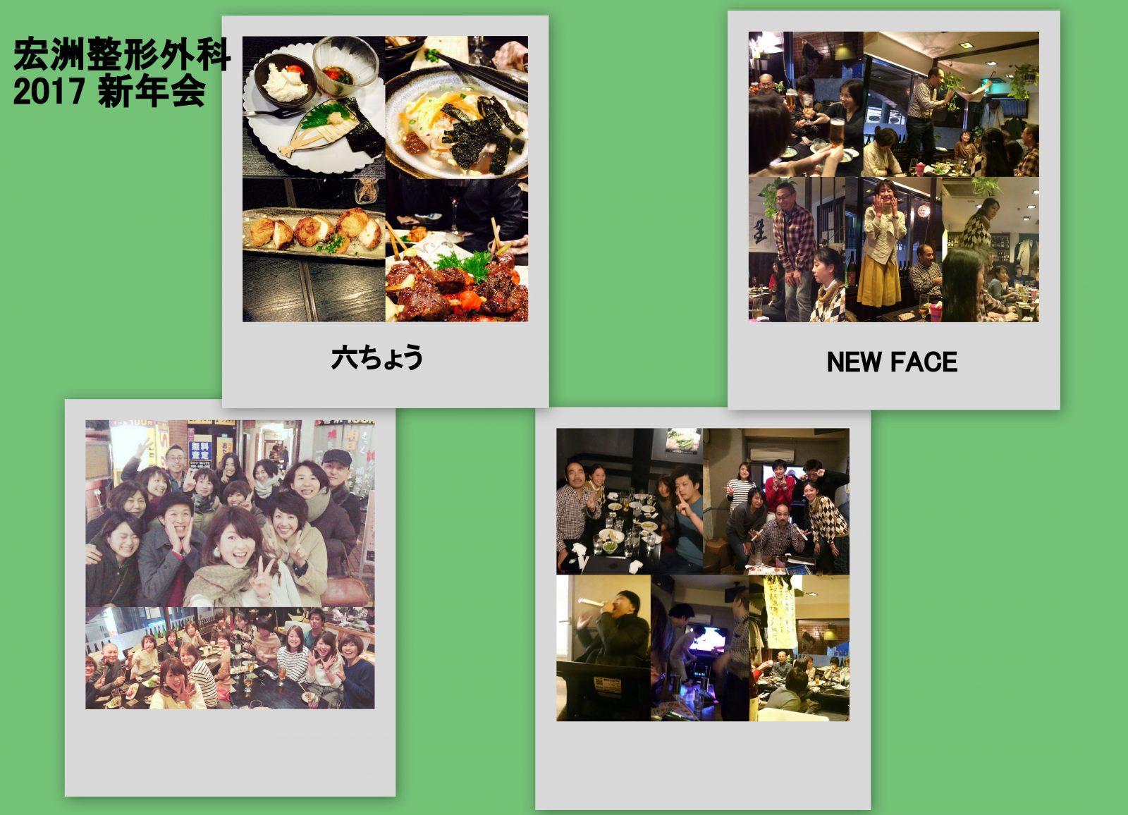 2017-01-19 新年会